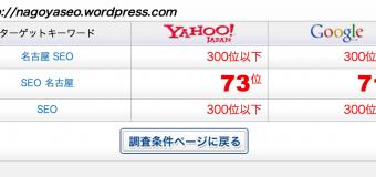 wordpress.comのサイトと独自ドメインの順位の傾向が全く違う件