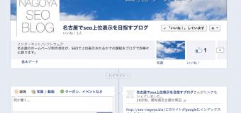 facebookページ作りました!