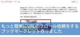 【便利!】SEOでgoogleへのURLのクロール依頼をもっと簡単に!ブックマークレットを作りました!